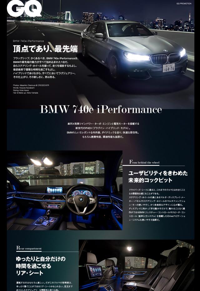 GQ JAPAN -BMW Collaboration LP