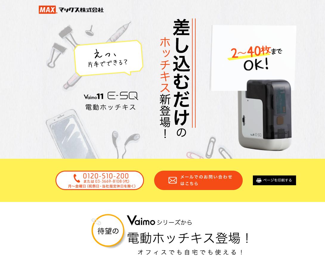 MAX Co.,Ltd.|Vaimo11 E-SQ