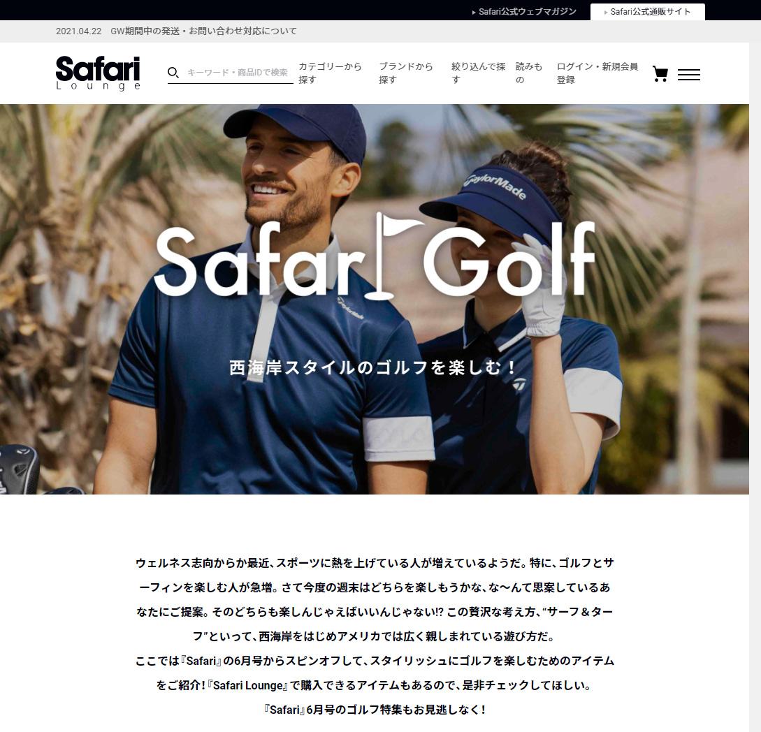 Safari|HINODE PUBLISHING co., ltd.
